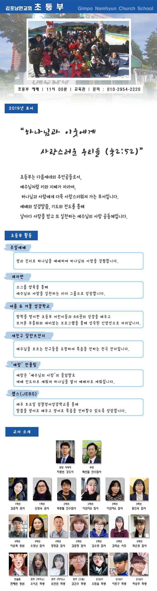 2019 초등부 소개.png